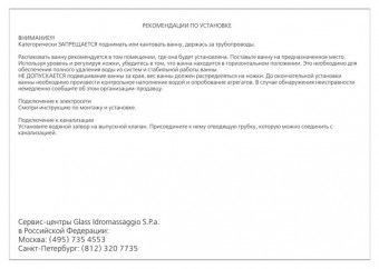 Garantiya_Glass_08_kr_2